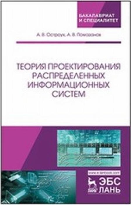 А. В. Остроух, А. В. Помазанов Теория проектирования распределенных информационных систем