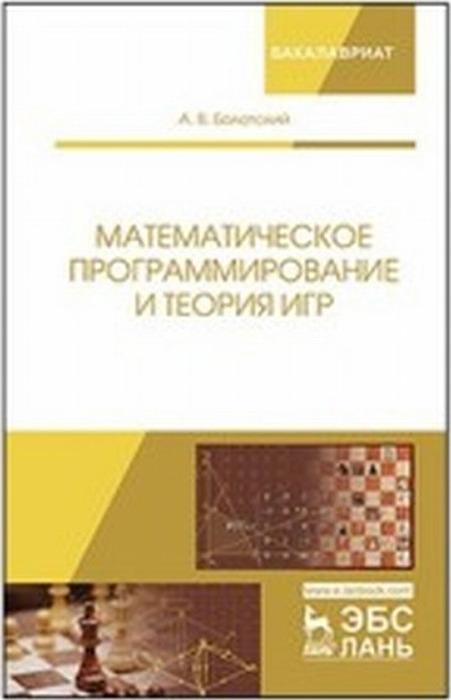 Болотский А. В. Математическое программирование и теория игр. Учебное пособие