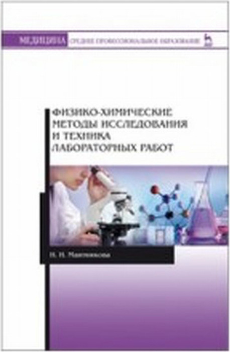 Н. И. Маятникова Физико-химические методы исследования и техника лабораторных работ