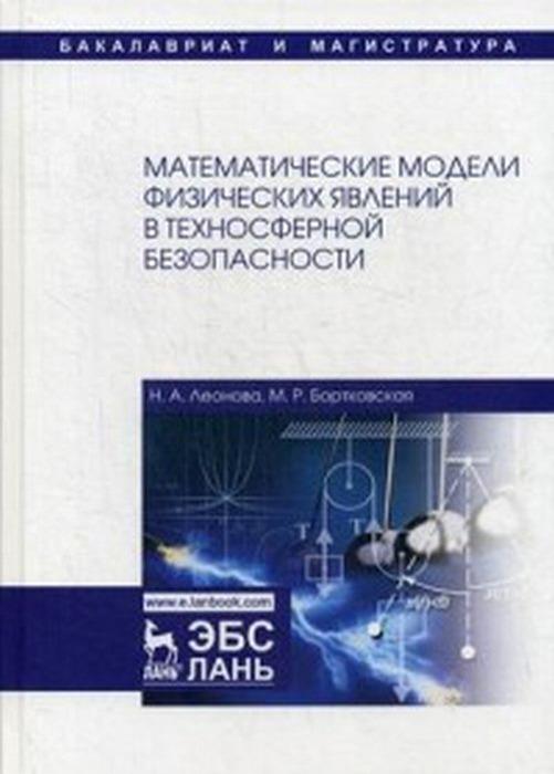 Н. А. Леонова, М. Р. Бортковская Математические модели физических явлений в техносферной безопасности