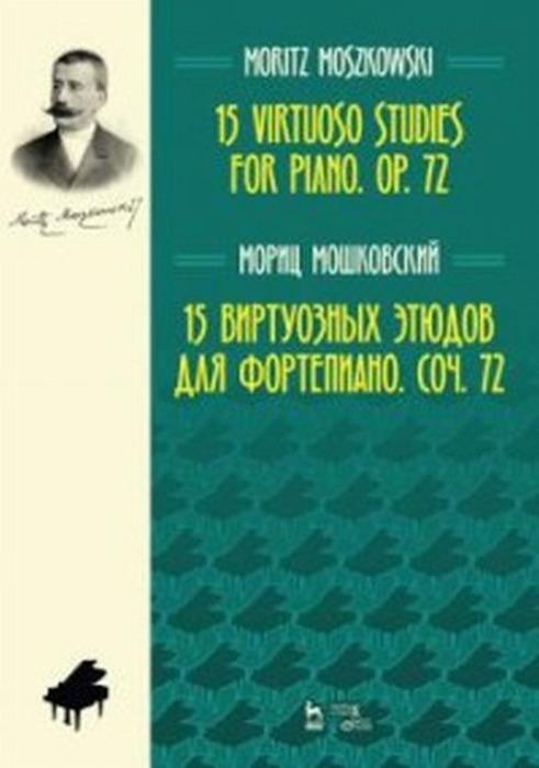 Мошковский М. 15 виртуозных этюдов для фортепиано. Соч. 72. Ноты