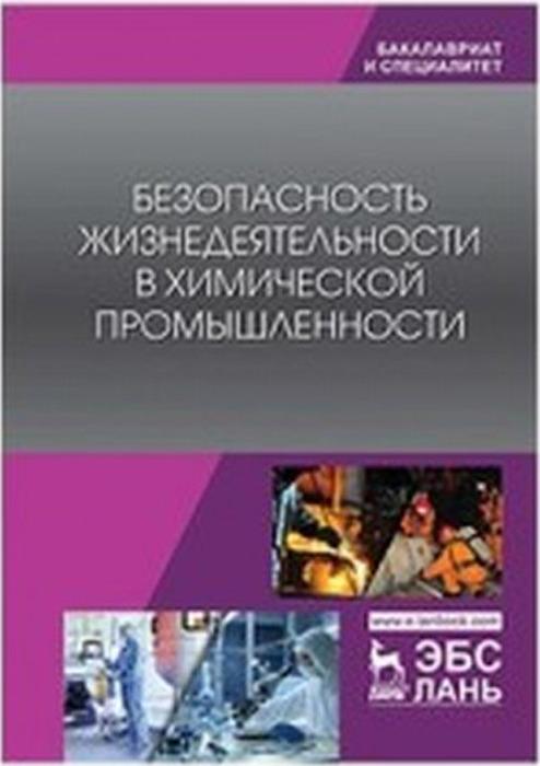Фото - Акинин Н. И., Аносова Е. Б. Безопасность жизнедеятельности в химической промышленности. Учебник безопасность
