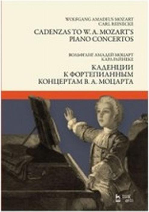 Книга Каденции к фортепианным концертам В. А. Моцарта. В. А. Моцарт, К. Райнеке