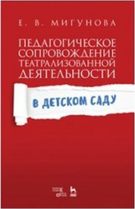 Е. В. Мигунова Педагогическое сопровождение театрализованной деятельности в детском саду