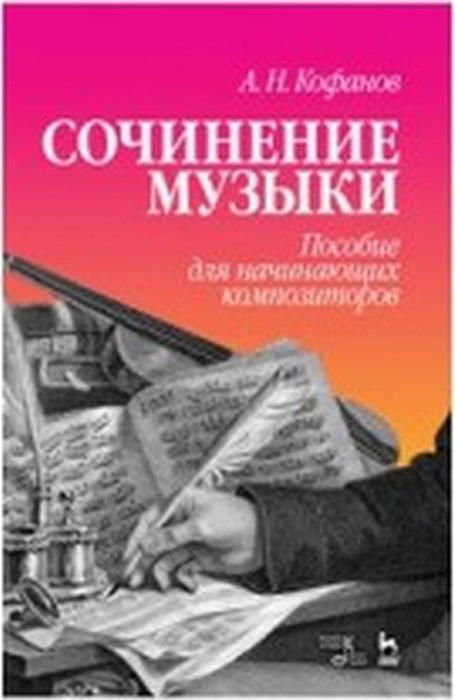 Книга Сочинение музыки. Пособие для начинающих композиторов. А. Н. Кофанов