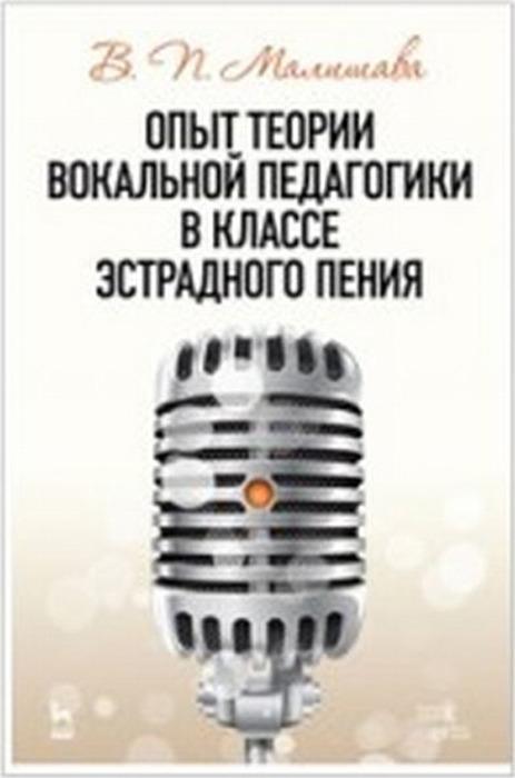 Книга Опыт теории вокальной педагогики в классе эстрадного пения. В. П. Малишава