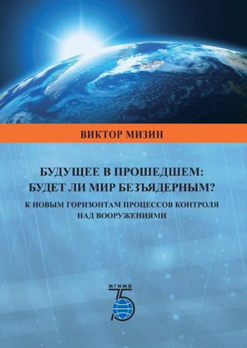 Виктор Мизин Будущее в прошедшем. будет ли мир безъядерным? К новым горизонтам процессов контроля над вооружениями