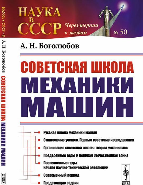 Боголюбов А. Н. Советская школа механики машин