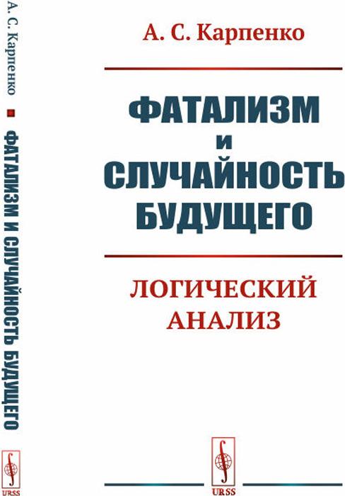 Карпенко А. С. Фатализм и случайность будущего. Логический анализ цена