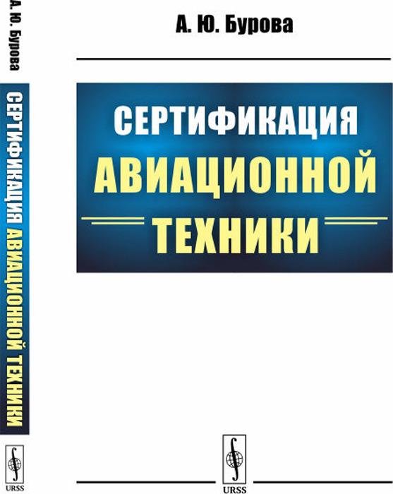 Бурова А.Ю. Сертификация авиационной техники