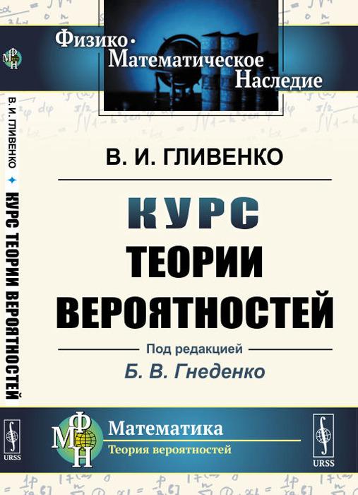 Гливенко В. И. Курс теории вероятностей
