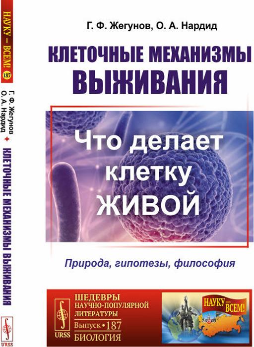 Жегунов Г. Ф., Нардид О. А. Клеточные механизмы выживания. Что делает клетку живой. Природа, гипотезы, философия