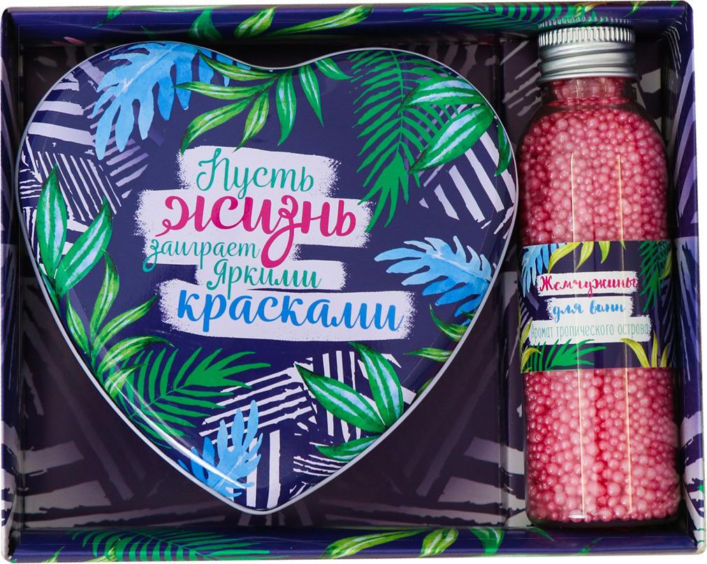 Подарочный набор Радужного настроения Шкатулка-сердце + Жемчуг для ванны, 100 г подарочный набор сердце русские подарки подарочный набор сердце