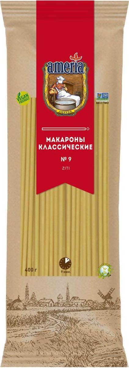 Макароны Ameria Классические № 009, 30 шт по 400 г