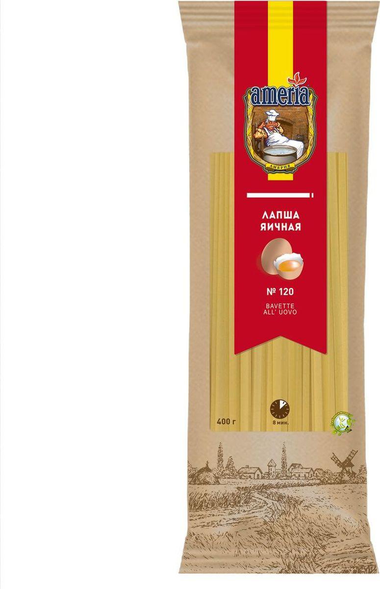 Макароны Ameria Лапша яичная длинная Я №120, 30 шт по 400 г цены