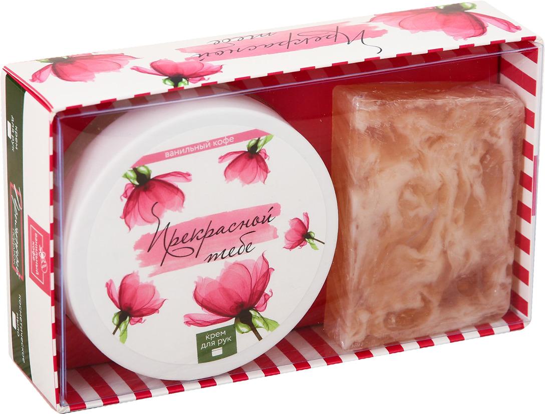 Подарочный косметический набор Чистое счастье Самой прекрасной  косметическое мыло 100 гр., крем для рук 150 мл. мыло косметическое care