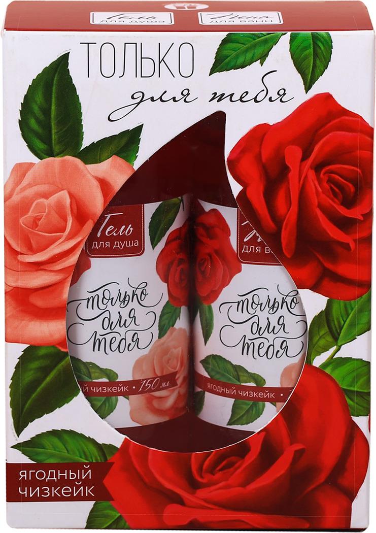 Подарочный косметический набор Чистое счастье Только для тебя Ягодный микс Гель для душа, 150 мл + Пена для ванны, 150 мл гель для душа сенсорьель 150 мл lierac sensoriel aux 3 fleurs