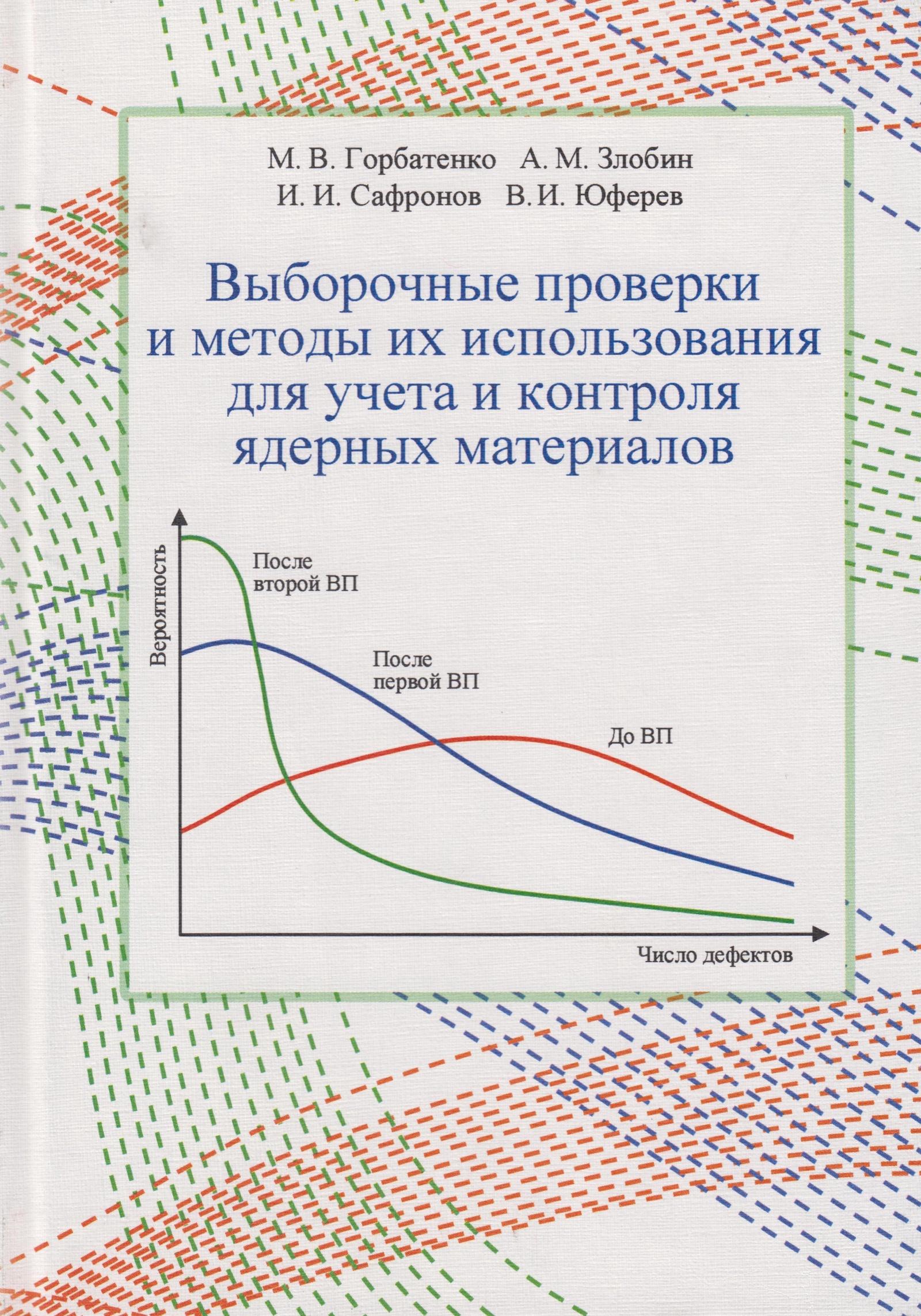 Горбатенко Михаил Владимирович Выборочные проверки и методы их использования для учета и контроля ядерных материалов