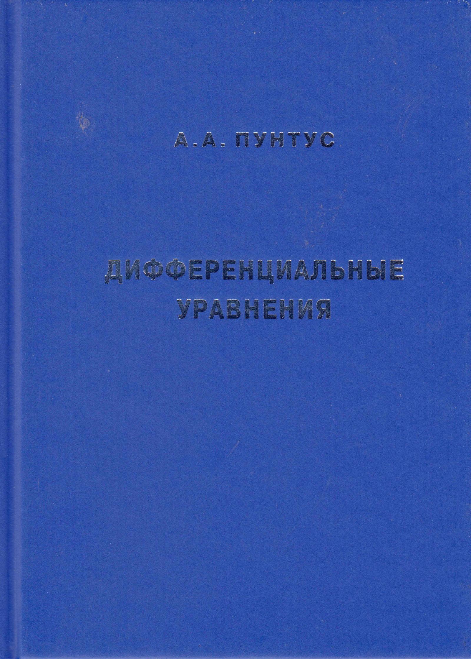Пунтус Артур Агафонович Дифференциальные уравнения