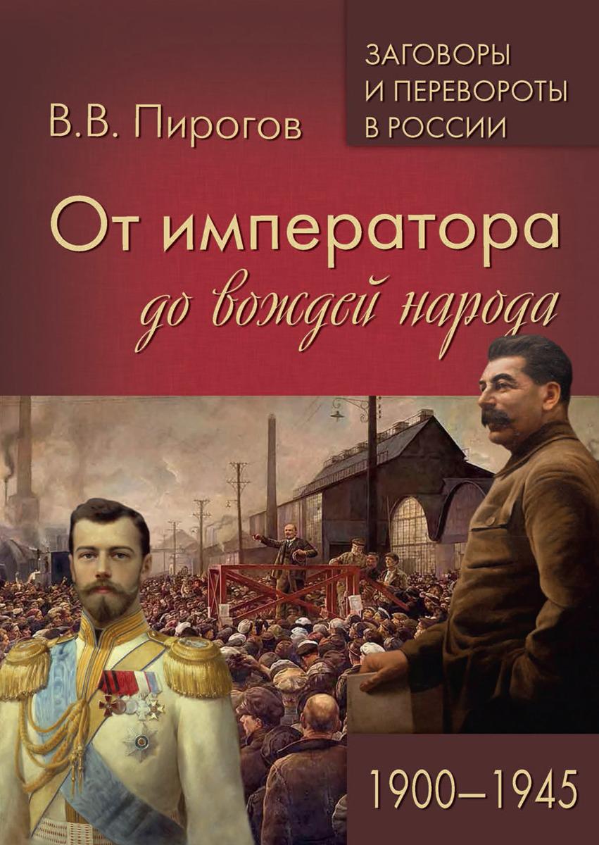 Пирогов В.В. От императора до вождей народа. 1900 - 1945 валерий пирогов фсб бывших не бывает
