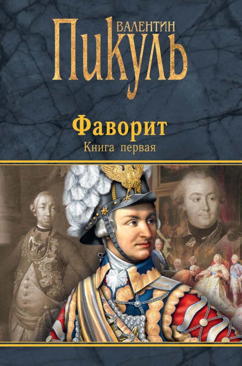 Пикуль В.С. Фаворит. Книга первая. Его императрица