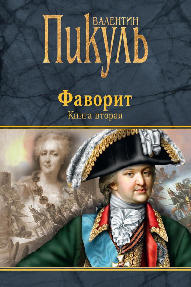 Пикуль В.С. Фаворит. Книга вторая. Его Таврида