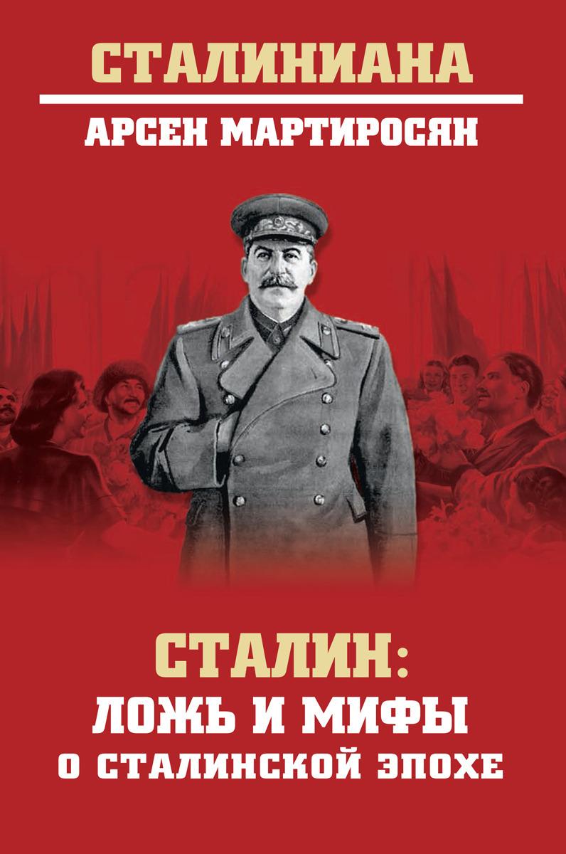 Мартиросян А.Б. Сталин : ложь и мифы о сталинской эпохе
