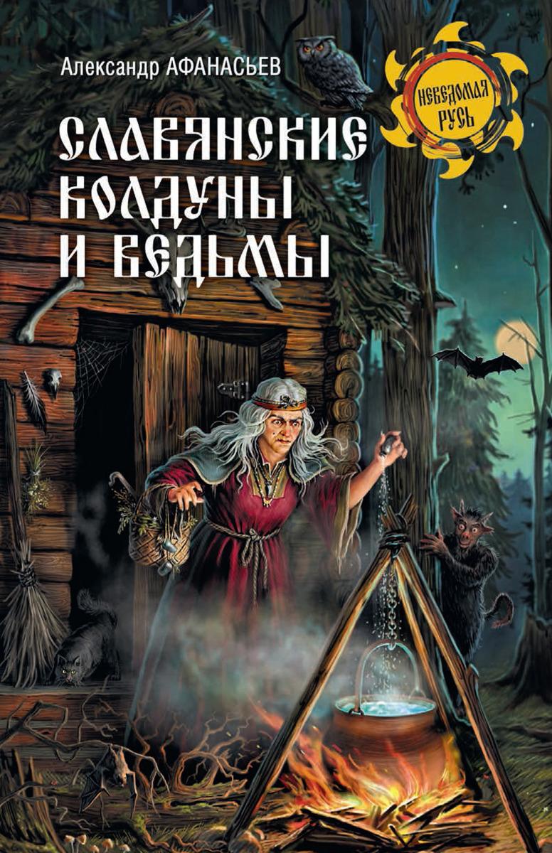 Афанасьев А.Н. Славянские колдуны и ведьмы
