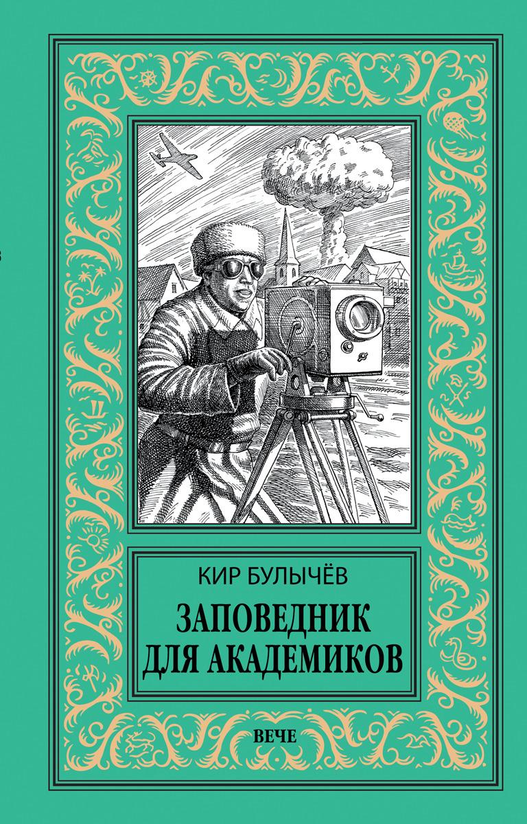 Заповедник для академиков (1934-1939 гг.), Булычёв К.