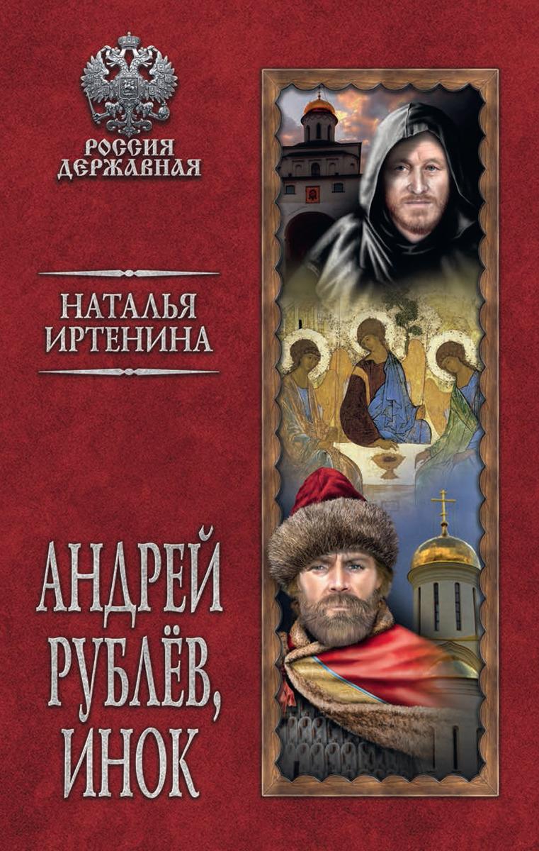 Иртенина Н. Андрей Рублёв, инок