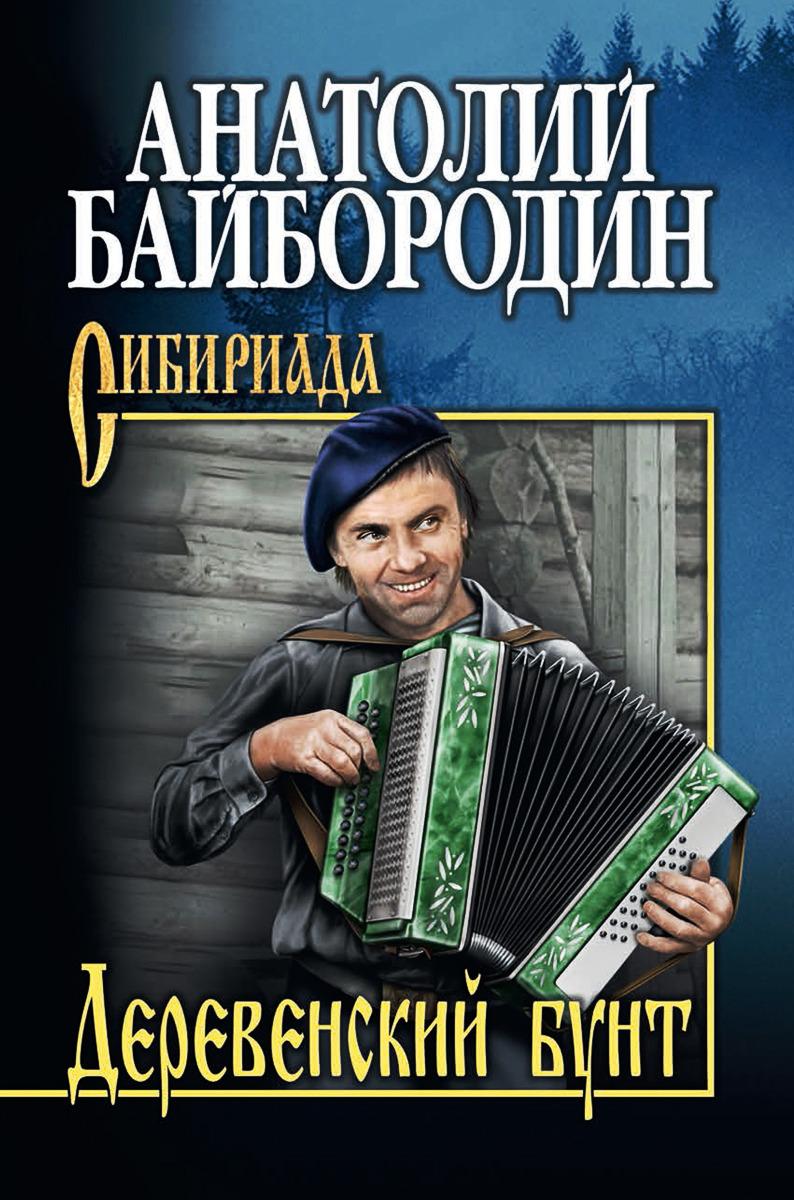 Байбородин А.Г. Деревенский бунт