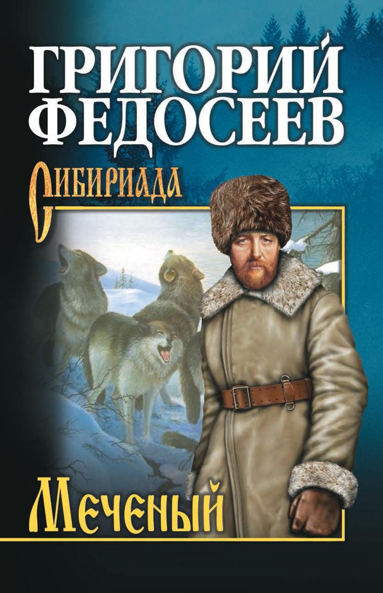 Федосеев Г.А. Меченый