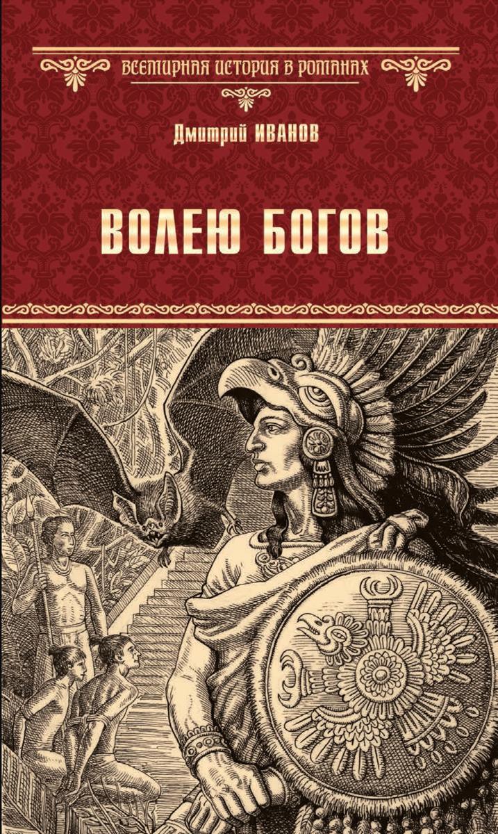Иванов Д.В. Волею богов