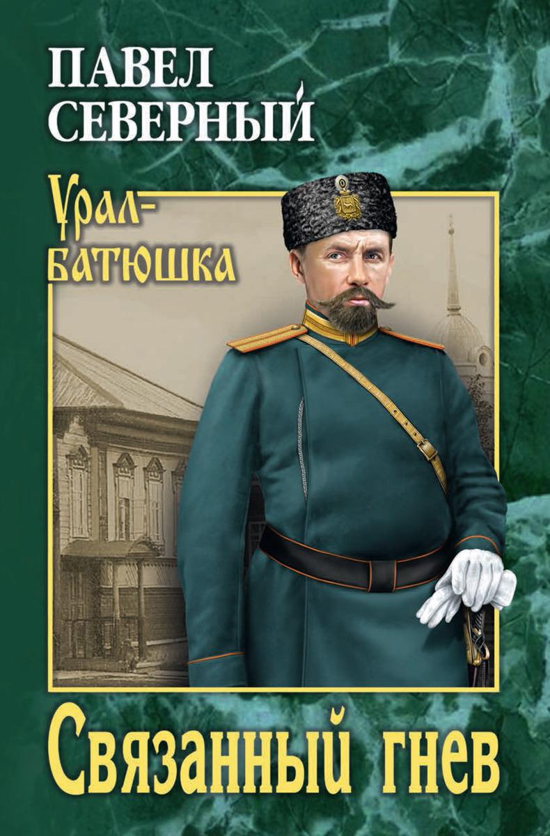 Северный П.А. Связанный гнев гатагова л северный кавказ в эпоху поздней империи природа насилия 1860 1917 гг