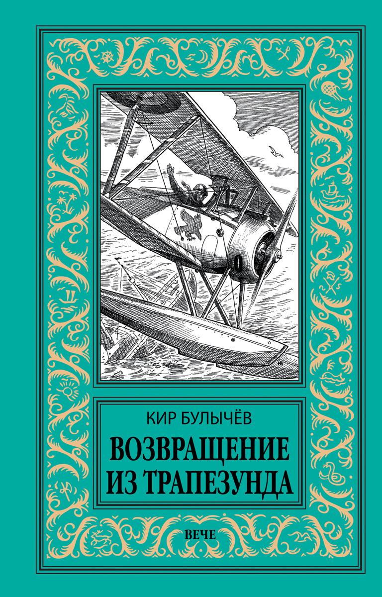 Возвращение из Трапезунда, Булычёв К.