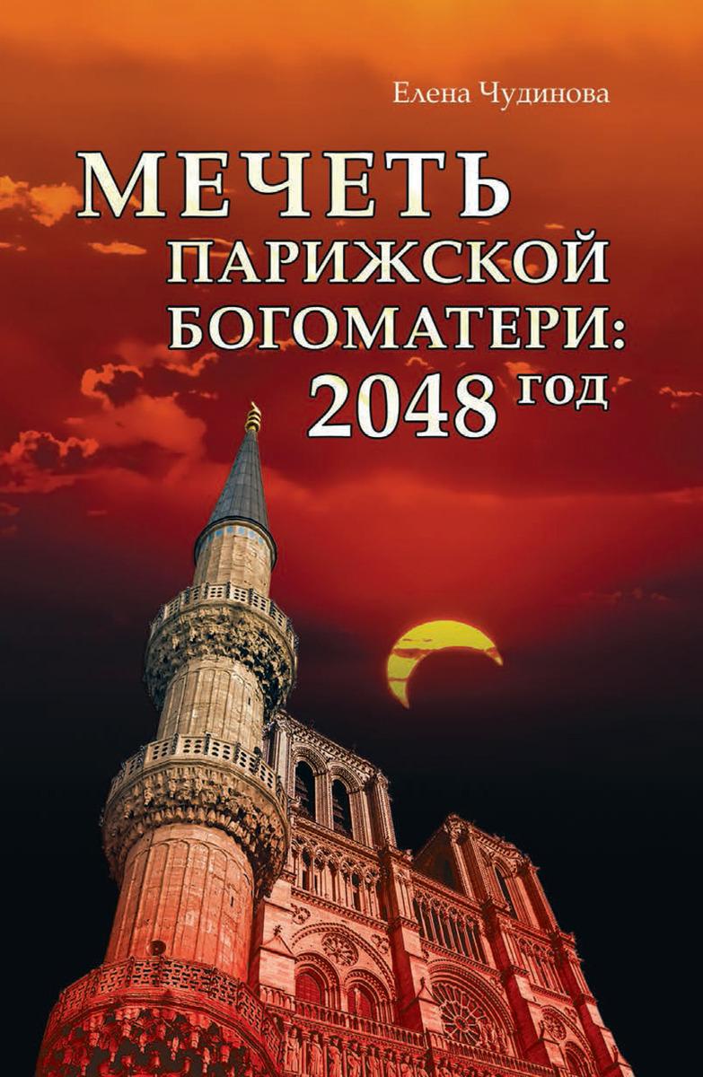 Мечеть Парижской Богоматери: 2048 год  | Чудинова Елена Петровна