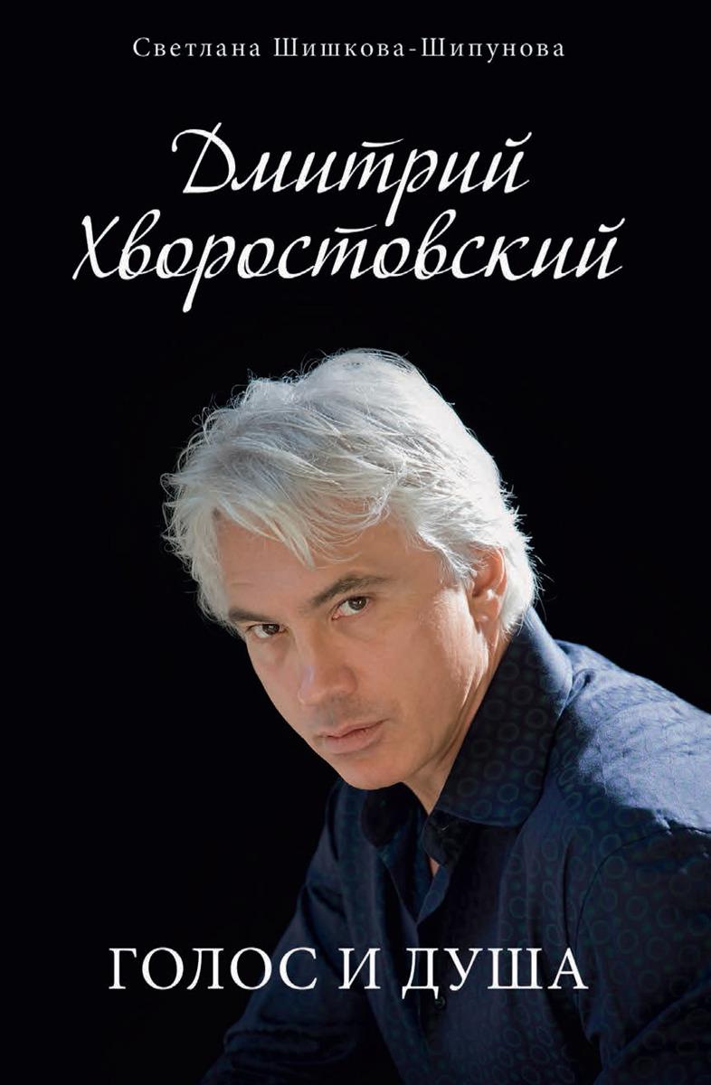Шишкова-Шипунова С.Е. Дмитрий Хворостовский. Голос и душа