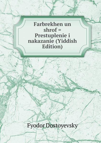 Фёдор Михайлович Достоевский Farbrekhen un shrof . Prestuplenie i nakazanie (Yiddish Edition)