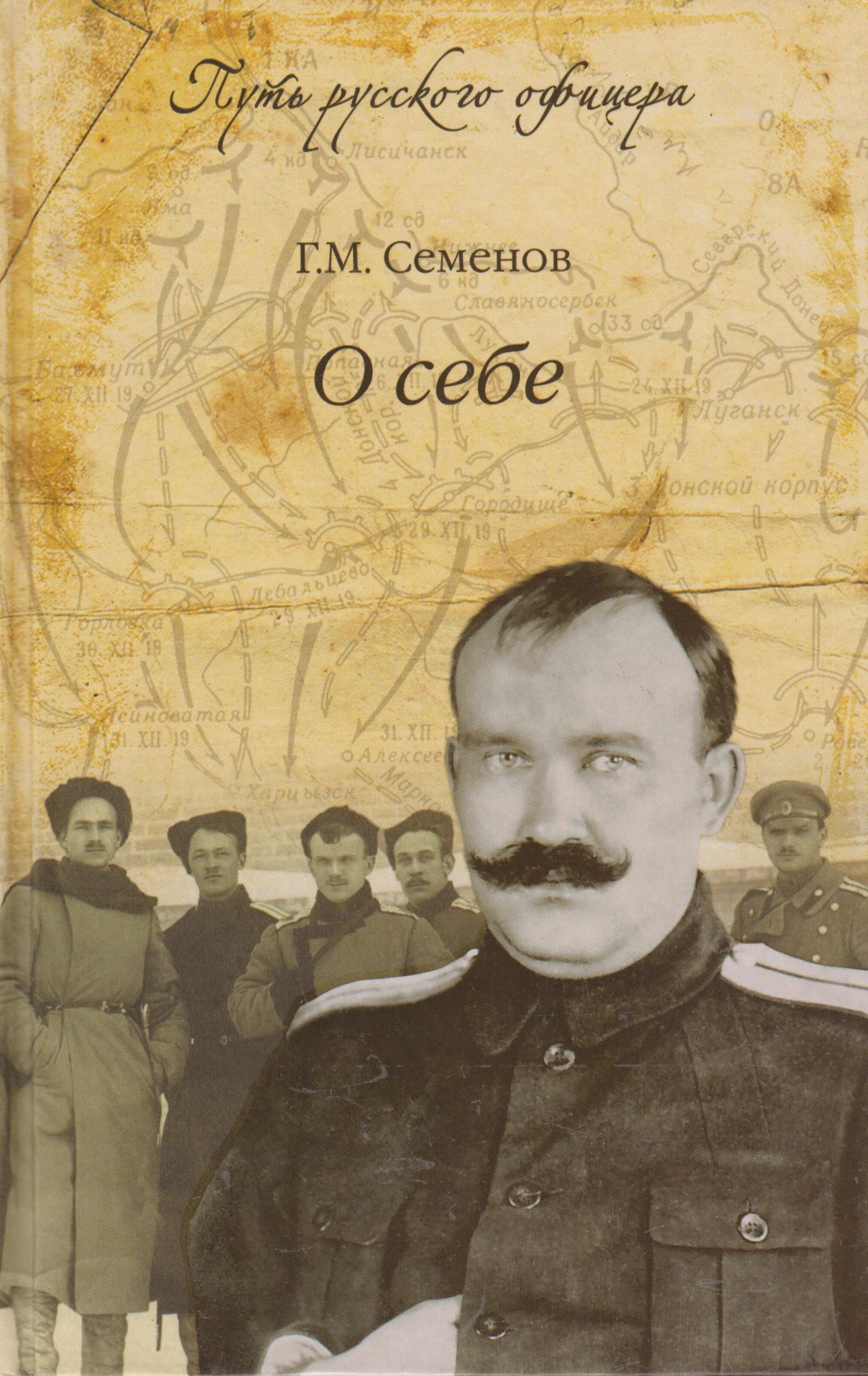 Семенов Георгий Михайлович О себе