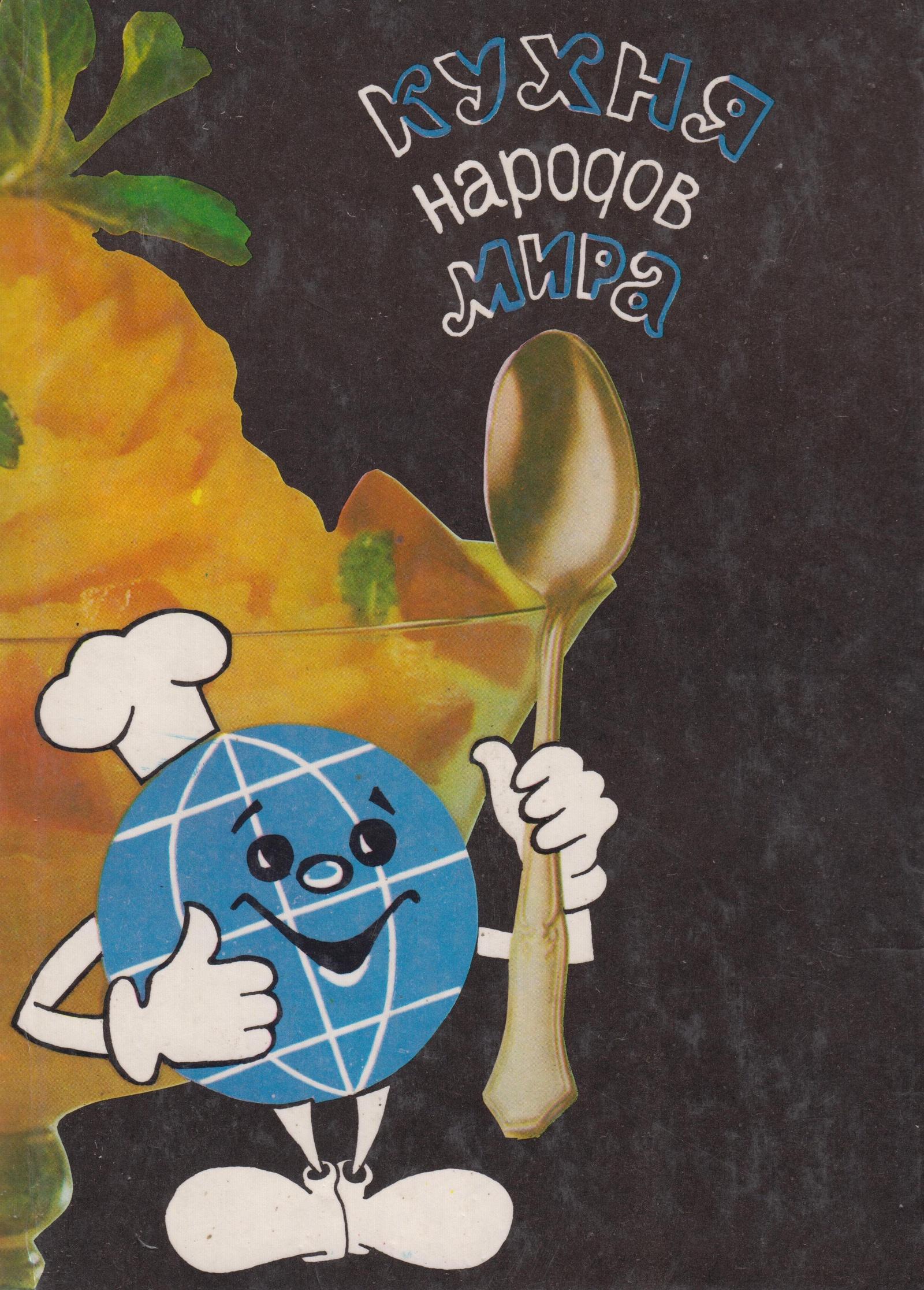 Плисс В.В. Кухня народов мира