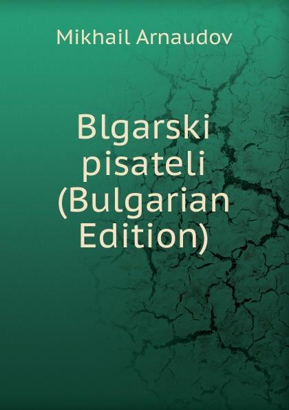 Blgarski pisateli (Bulgarian Edition)