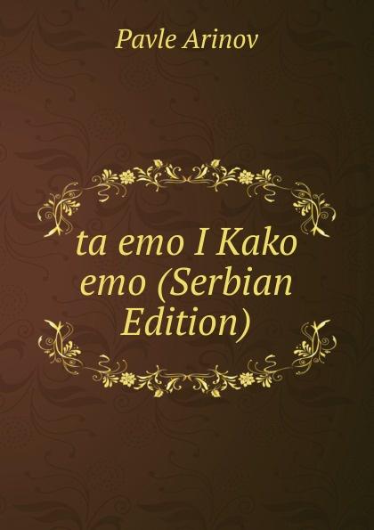 Pavle Arinov ta emo I Kako emo (Serbian Edition) emo zone