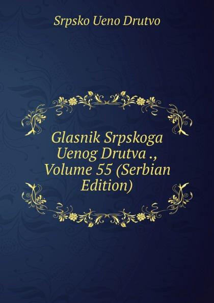 Srpsko Ueno Drutvo Glasnik Srpskoga Uenog Drutva ., Volume 55 (Serbian Edition) srpsko ueno drutvo glasnik srpskoga uenog drutva volume 19