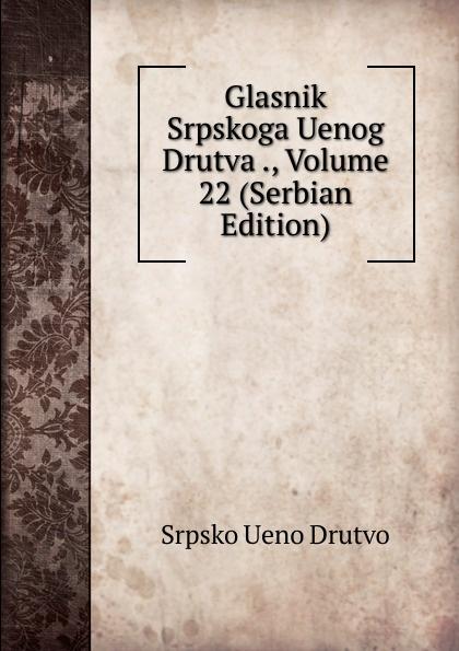 Srpsko Ueno Drutvo Glasnik Srpskoga Uenog Drutva ., Volume 22 (Serbian Edition) srpsko ueno drutvo glasnik srpskoga uenog drutva volume 19