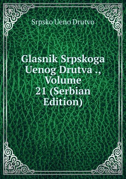 Srpsko Ueno Drutvo Glasnik Srpskoga Uenog Drutva ., Volume 21 (Serbian Edition) srpsko ueno drutvo glasnik srpskoga uenog drutva volume 19