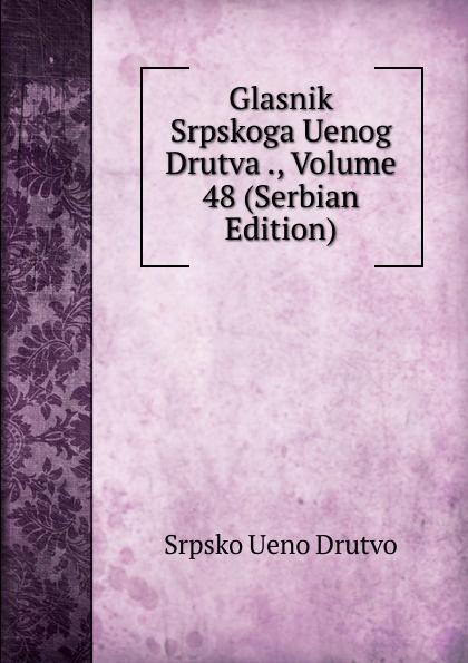 Srpsko Ueno Drutvo Glasnik Srpskoga Uenog Drutva ., Volume 48 (Serbian Edition) srpsko ueno drutvo glasnik srpskoga uenog drutva volume 2
