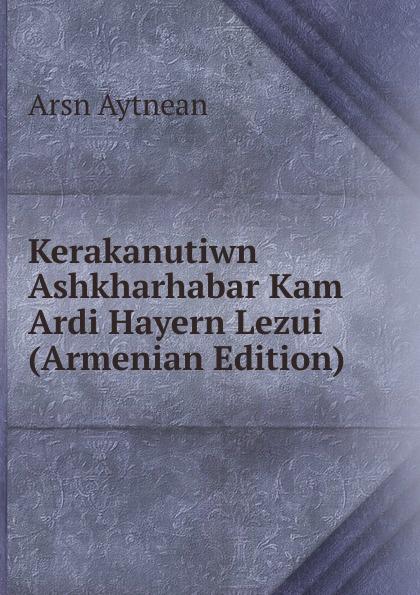 Arsn Aytnean Kerakanutiwn Ashkharhabar Kam Ardi Hayern Lezui (Armenian Edition) куртка ardi