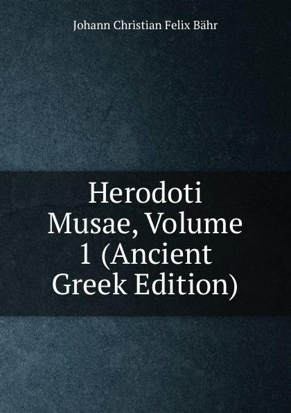 купить Johann Christian Felix Bähr Herodoti Musae, Volume 1 (Ancient Greek Edition) дешево