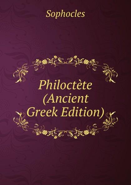 Софокл Philoctete (Ancient Greek Edition) a coquard philoctete