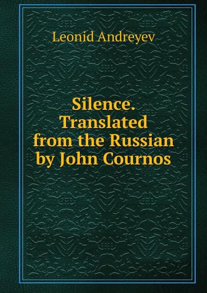 Леонид Андреев Silence. Translated from the Russian by John Cournos